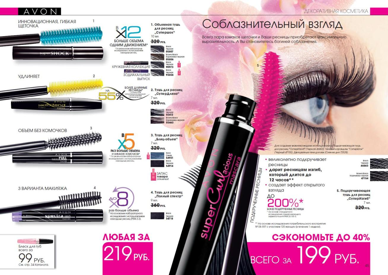 http://avon2010.ucoz.ru/03-2011/uvelicennie/44-45.jpg
